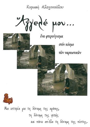 """Βιβλίο  """"ΑΓΓΕΛΕ ΜΟΥ""""  της Κυριακής Αλεξοπούλου"""