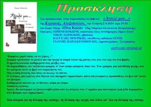 """Παρουσίαση στην Πετρούπολη του """"Αγγελέ μου"""""""