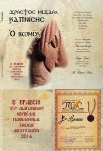 Ο Βωμός – Β΄ Βραβείο Νουβέλας του Χρήστου Καπνίση